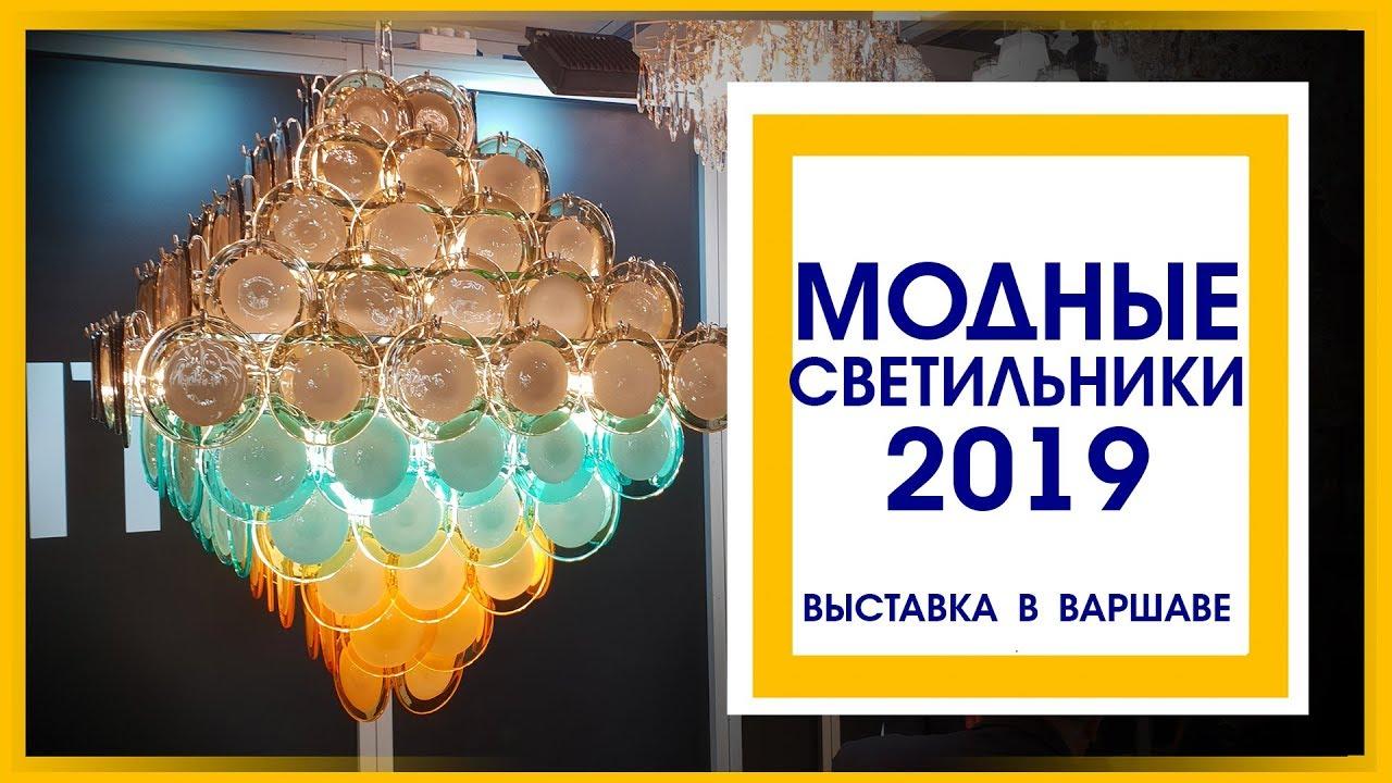 Модные светильники 2019. Выставка в Варшаве.  Light Warsaw 2019
