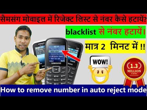 how to remove auto reject mode in samsung mobile ऑटो रिजेक्ट मोड कैसे हटाये सैमसंग मोबाइल में