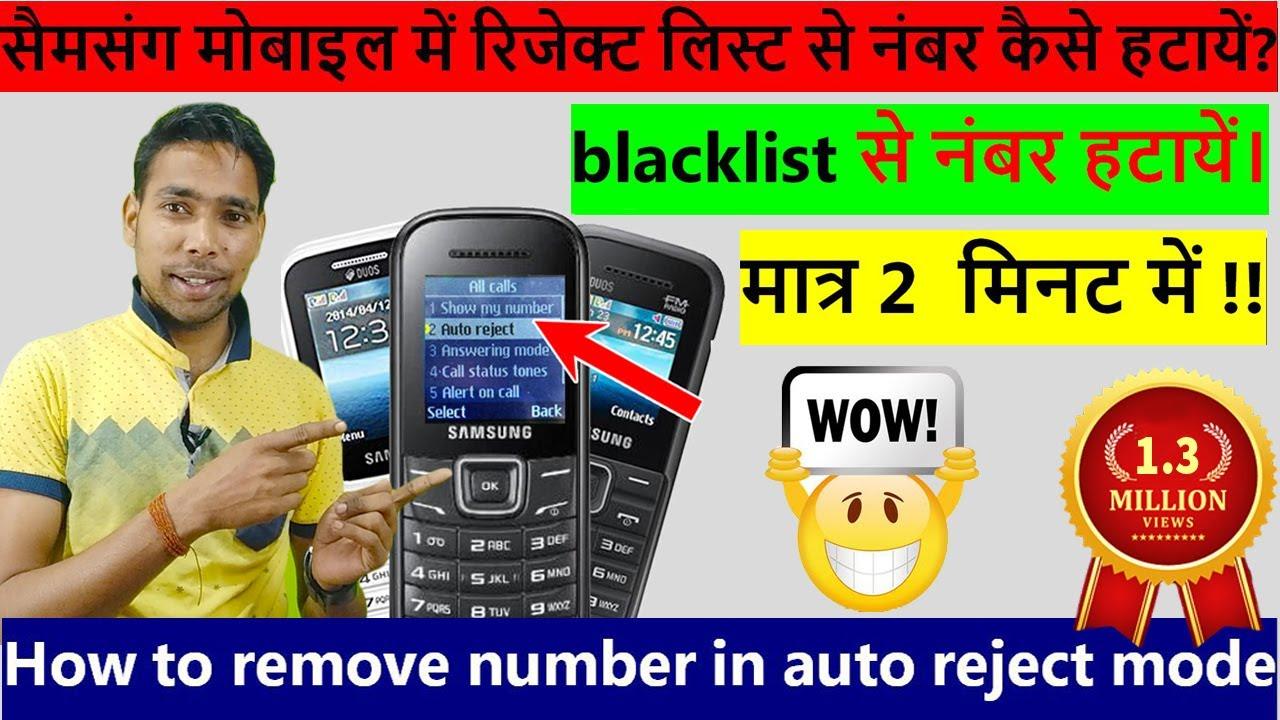 unblock number in samsung guru