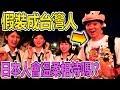 假裝成台灣人的話,日本人會溫柔相待嗎!?【在東京迪士尼樂園】