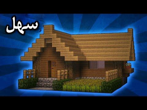 بناء بيت في ماين كرافت خشبي