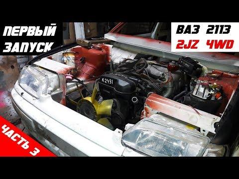ПЕРВЫЙ ЗАПУСК. ВАЗ 2113 2JZ 4WD. Перенос двс, примерка выхлопа и приводов.