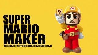 Mad играет в Super Mario Maker (самые интересные моменты)