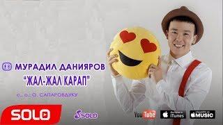 Мурадил Данияров - Жал-жал карап / Премьера 2018