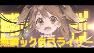 獅子神レオナ - Buraikku Jikorizer / 無頼ック自己ライザー 歌ってみた