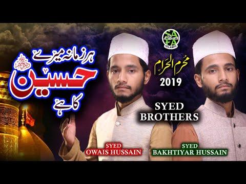 New Muharram Kalaam 2019 - Syed Brothers - Har Zamana Mere Hussain Ka Hai - Safa Islamic