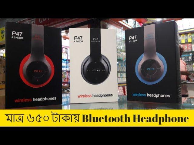 Low Price Bluetooth Headphones Bangla Review P47 Bluetooth Headphones Youtube