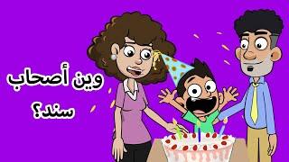 حياة عيلتنا: عيدك مش عيدهم