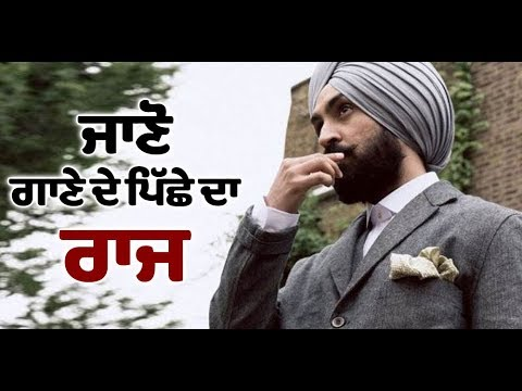 Diljit Dosanjh El Sueno : Know the facts behind the song | Dainik Savera