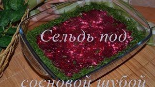 Сельдь под шубой / СЕЛЬДЬ под сосновой шубой/Новогодний салат