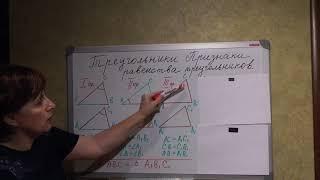 Геометрия 7 класс  Треугольник  Признаки равенства треугольников