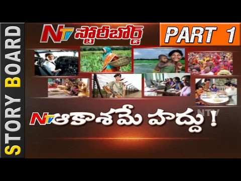 Women Empowerment in India | Women's Day Special | Story Board | Part 1 | NTV