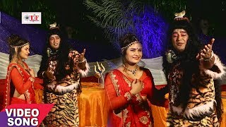 2017 का टॉप Kanwar Bhajan - Gaura Pis Di Na Bhang - Abhishek Mishra ( Mastana) & Aarti Sinha