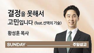 [오륜교회 주일설교] 결정을 못해서 고민입니다(feat. 선택의 기술) (황성훈 목사) 2021-08-08
