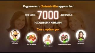 Купить Chocolate Slim Effect. Отзывы врачей