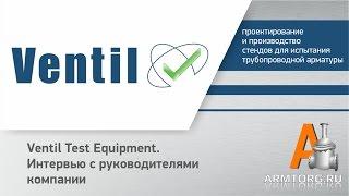 Ventil, интервью с руководителями компании для ПТА Armtorg.ru в рамках PCVExpo