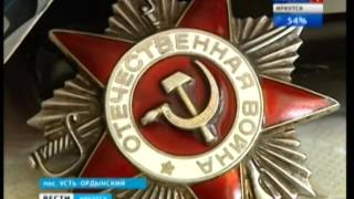Утерянный Орден Отечественной войны ждёт хозяина в Усть-Ордынского,