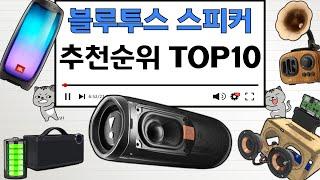 블루투스 스피커 인기상품 TOP10 순위 비교 추천