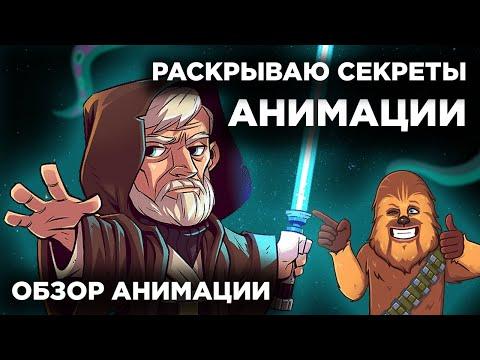 Как создать анимацию?   Секреты анимации ЛАЗЕРНЫЙ МЕЧ   Madoco School