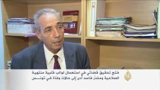 قضية اللوالب القلبية والمخدر الفاسد تثير غضب التونسيين