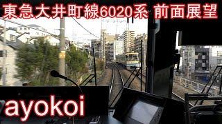 東急大井町線6020系 前面展望 急行 長津田-大井町