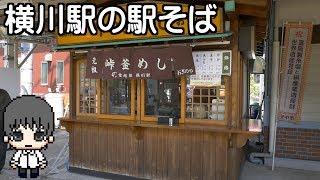 【駅そば】横川駅の立ち食いそばを食べてみた / Standing Soba in Yokokawa Station