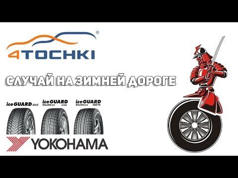 Yokohama - Случай на зимней дороге
