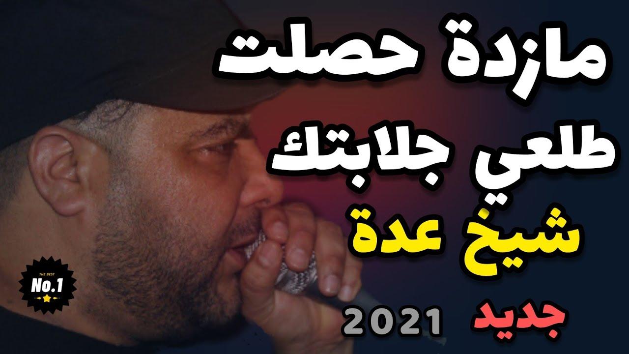 Cheikh adda-2021-يلل زينة فيها حبابنا- Avec Zawech&Degia شيخ عدة يبدع كالعادة أدخل و أستمتع السهرة