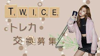 004]再度TWICEトレカ交換出来る方募集します【概要欄】