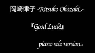 岡崎律子さんの「Good Luck!」をピアノソロで。