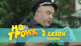 Сериал комедия На троих: 24 серия 3 сезон | Дизель студио новинки 2017