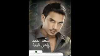 اغنية سعد الفهد انتصر ياس حبي