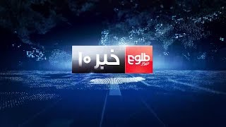 TOLOnews 10pm News 11 August 2017 / طلوعنیوز، خبر ساعت ده، ۲۰ اسد ۱۳۹۶