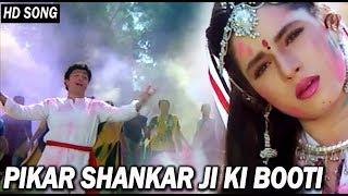 Peekar Shankarji Ki Booti - पीकर शंकर जी की बूटी - अमित कुमार & कविता कृष्णमूर्ति - HD वीडियो सोंग