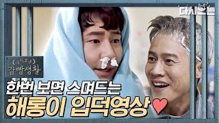 (ENG/SPA) [#PrisonPlaybook] Lee Kyu Hyung Haerong Moments Compilation ① | #OfficialCut | #Diggle