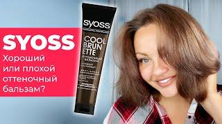 Обзор Syoss хороший или плохой оттеночный бальзам для волос