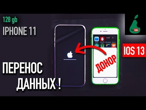 Перенос данных на новыйiPhone со старого iPhone наIOS 13