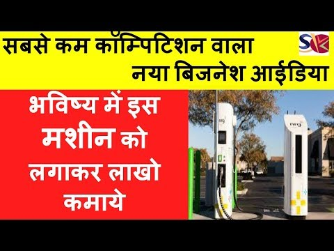New Business idea 2018 Electric Vehicle Charging Station In india || Low competition business Idea