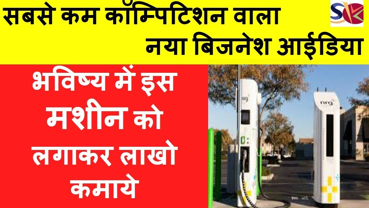 New Business idea 2018 Electric Vehicle Charging Station In india