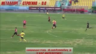 Металлург - Строгино - 1:0. Два сэйва Алфимова в дебюте
