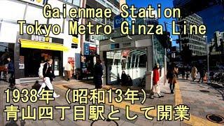 【秩父宮ラグビー場より】銀座線 外苑前駅に潜ってみた Gaienmae Station Tokyo Metro Ginza Line
