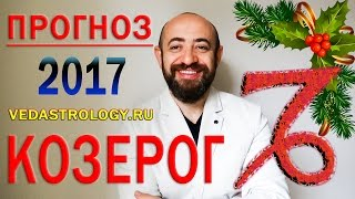 Гороскоп КОЗЕРОГ 2017 года. Ведическая астрология(, 2016-11-07T17:49:17.000Z)
