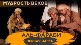 «Мудрость веков». Аль-Фараби