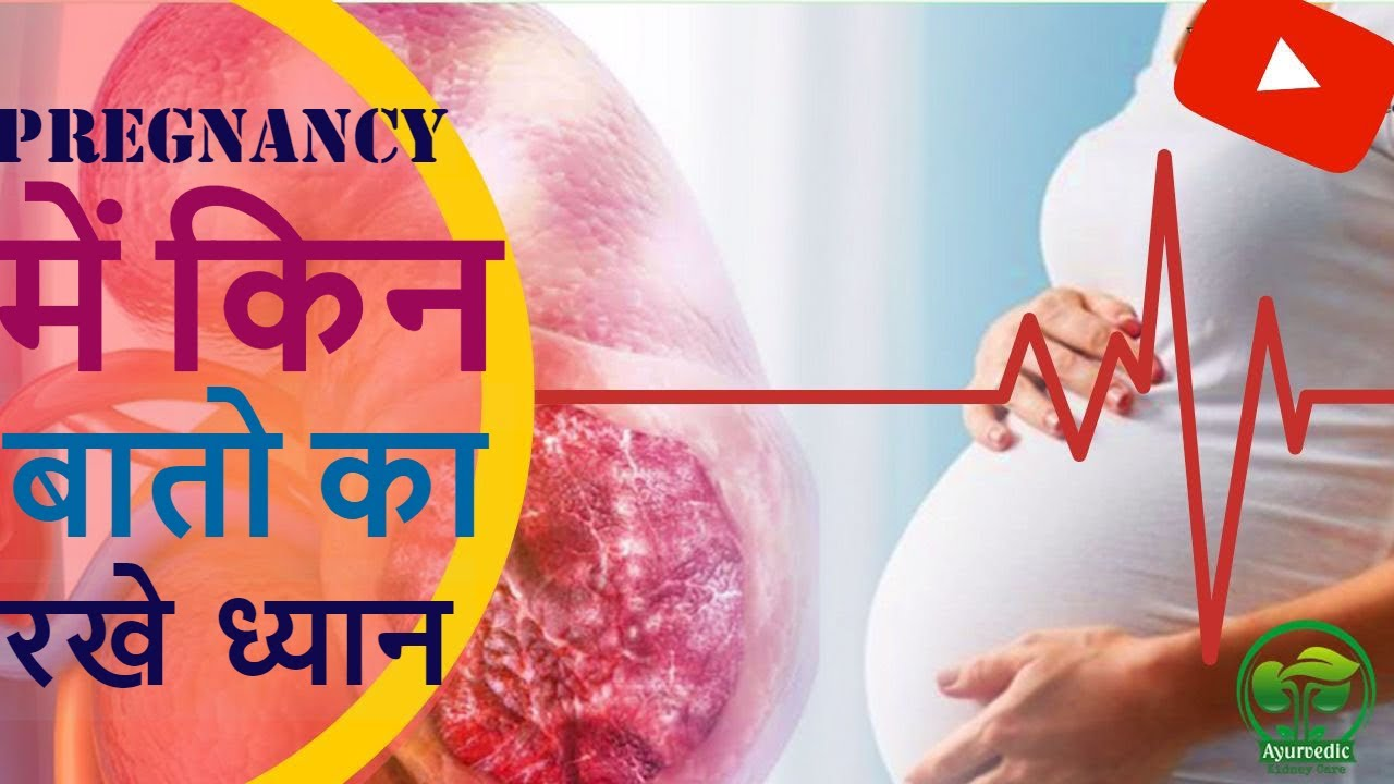 Urine Retention During Pregnancy | Urine Infection During Pregnancy | Ayurvedic Kidney Care In India