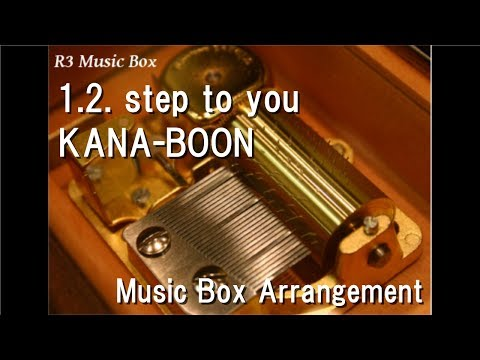 1.2. step to you/KANA-BOON [Music Box]