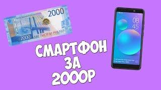 Какой СМАРТФОН купить до 2000 РУБЛЕЙ в 2020 году? Самый дешевый вариант