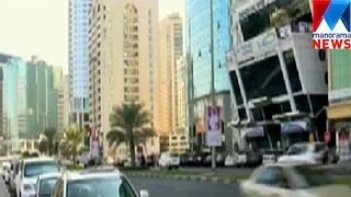 Free parking in noon time removed in Sharjah | Manorama News