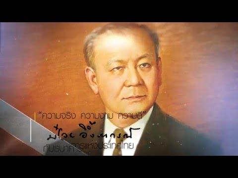 Teaser 100 ปีชาตกาล ศ.ดร.ป๋วย อึ๊งภากรณ์
