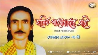 Sohrab Hossain - Hanif Paloaner Jari   Bangla Jari Gaan