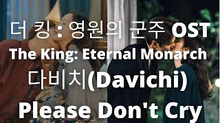 다비치(Davichi) - 🎧 Please Don't Cry (더킹 : 영원의 군주 OST The King: Eternal Monarch 1 Hour Loop 1 시간 반복